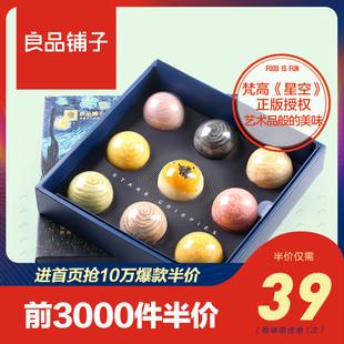 良品铺子梵高IP版星球九味酥360g雪媚娘蛋黄酥网红零食