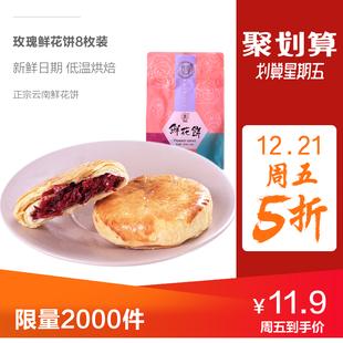 经典鲜花饼云南特产手工昆明玫瑰花饼糕点早餐零食批发8枚/袋