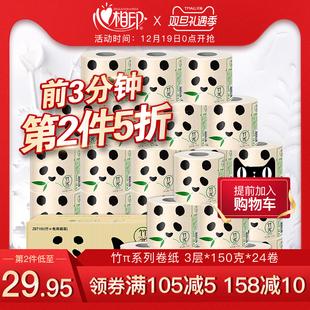心相印竹派竹π竹浆本色纸3层150克卷纸环保24粒整箱