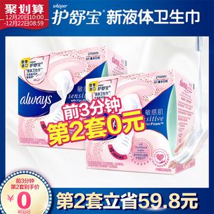 护舒宝新护肤级粉色液体卫生巾敏感肌组合装16片