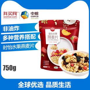 【满1件5折】中粮时怡即食麦片混合水果燕麦片750g