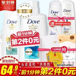 多芬 氨基酸多效洗发水/露700ml+发素400ml+洗护200ml