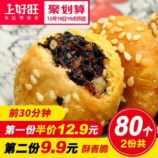 上好旺金华小酥饼梅干菜肉黄山烧饼浙江特产整箱糕点正宗零食小吃