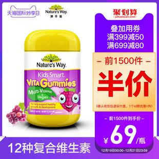 Nature'sway澳洲佳思敏软糖儿童复合多种维生素120粒宝宝果蔬营养