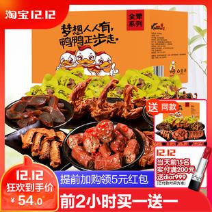 【买一送一】武汉精武鸭脖翅掌舌锁骨麻辣卤味肉类零食礼包518g