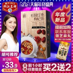老金磨方 桂圆红枣枸杞茶女 五宝茶泡水喝的水果八宝花茶组合茶包