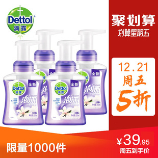 滴露抑菌洗手液 儿童宝宝家用清香型泡沫洗手液4瓶组合量贩装