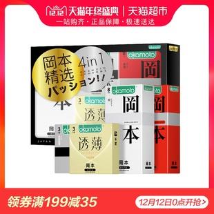 okamoto/冈本进口避孕套 日本持久超薄精选量贩四合一19只安全套