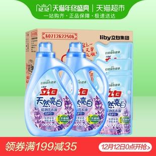 立白天然亮白洗衣液套装3kgx2+500gx4不含荧光增白剂