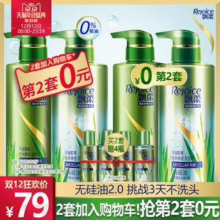 飘柔无硅油洗发水护发素家庭套装男女士 控油去油洗头膏正品