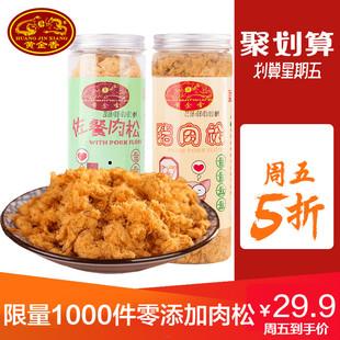 黄金香零添加猪肉松 不添加任何添加剂/味精孕妇老人儿童休闲零食