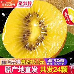 【第二件0.1元】奇峰缘黄心猕猴桃5斤