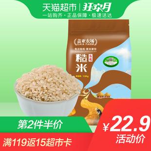 盖亚农场有机糙米1.5kg全胚芽米五谷杂粮粗粮糙米饭健身玄米新米