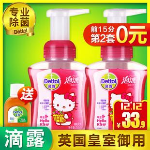 滴露泡沫洗手液儿童清香型杀菌抑菌洗手液包邮家用