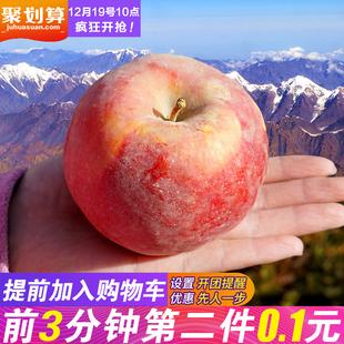 【抢!第二件0.1元】新疆阿克苏冰糖心苹果 新鲜当季水果红富士