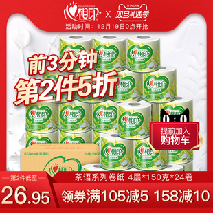 心相印茶语卷纸有芯150g四层卫生卷筒纸24粒厕纸