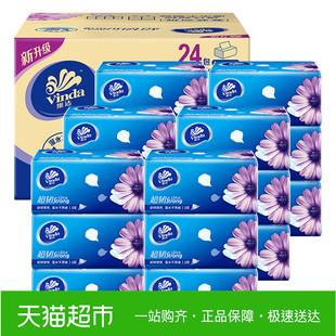 维达超韧抽纸3层130抽24包纸巾整箱装面巾纸 纸品