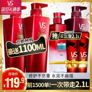 VS沙宣易烊千玺洗发水护发素套装烫染修护水养洗发露500ml*2男女