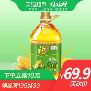 超定制 福临门非转基因压榨玉米油5.436L/桶 健康食用油