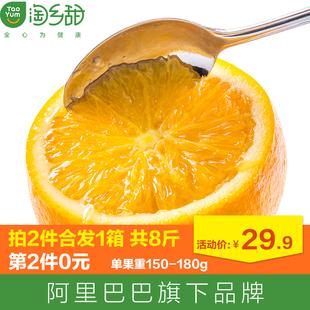 淘乡甜重庆72-1奉节脐橙4斤150-180g/粒甜橙新鲜水果橙子整箱包邮