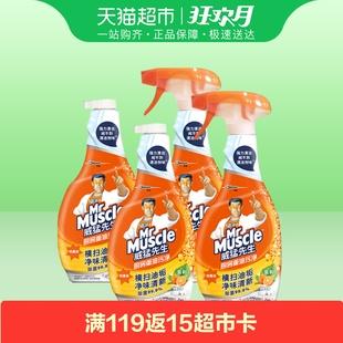 Mr Muscle/威猛先生厨房重油污净455g*4瓶(清新柑橘)
