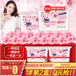 奥妙洗衣凝珠 酵素除菌除螨 26颗/盒 甜柔樱花 4合1 新老包装随机