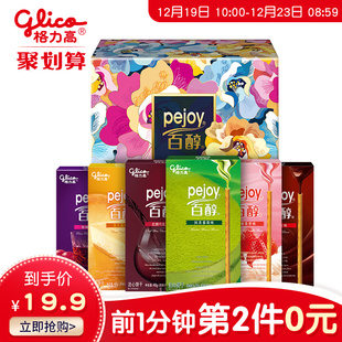 glico格力高百醇浓醇礼盒 高颜值礼盒6种口味