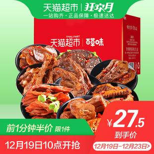 百草味 鸭肉大礼包500g 鸭舌鸭脖子鸭货零食大礼包麻辣休闲食品