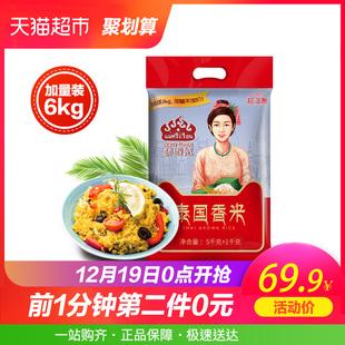 【超定制】泰珺妃泰国香米5KG加量装长粒香原粮进口大米10斤送2斤