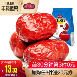楼兰蜜语红枣500g 新疆干果骏枣和田大枣子一等可加夹核桃仁吃