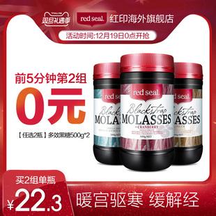 【2瓶任选】红印red seal澳洲进口黑糖暖宫调经 蔓越莓红糖姜茶