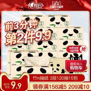 心相印竹π抽纸竹浆纸家用卫生纸15包120抽本色纸