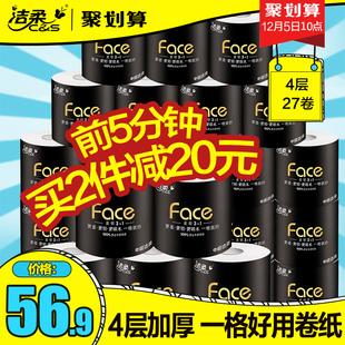 洁柔纸巾黑面子卷纸 卫生纸 卷筒纸厕纸4层140gX27卷家庭装