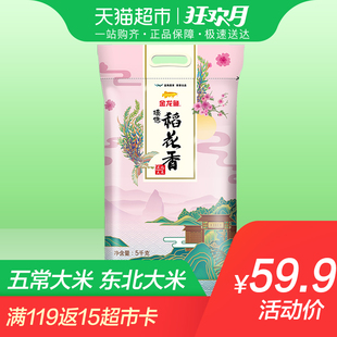 金龙鱼 臻选稻花香5kg 五常大米 东北大米 粳米 长粒