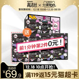 【超定制】高洁丝卫生巾日夜组合装整箱臻选澳洲进口纯棉62片送16