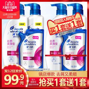 海飞丝去屑洗发水套装男女士去屑止痒洗发水/露家庭装洗头膏500*2