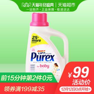 美国purex普雷克斯宝贝舒婴幼儿洗衣液 净衣护肤 安心之选 1470ml