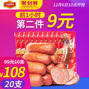 哈肉联儿童红肠85g*10支 红肠 哈尔滨红肠 正宗东北特产香肠腊肠