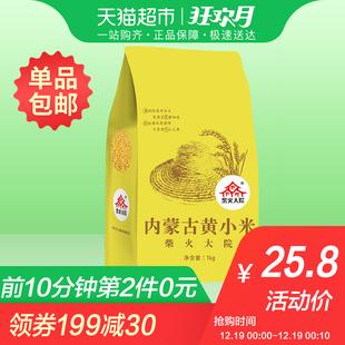 柴火大院内蒙古黄小米五谷杂粮 东北粗粮 无添加1kg黑米大米伴侣