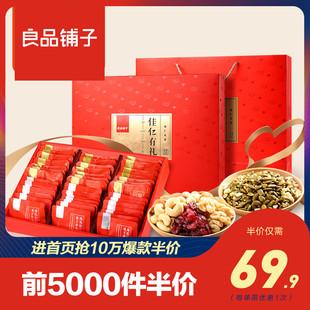 【良品铺子佳仁礼盒1008gx1盒】每日坚果干果仁零食组合一箱混合