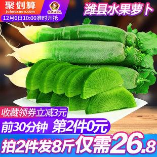 潍县水果萝卜8斤潍坊青萝卜非天津沙窝萝卜山东特产新鲜蔬菜包邮