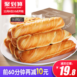 乐锦记手撕面包营养早餐网红零食蛋糕点心口袋小面包750g批发整箱