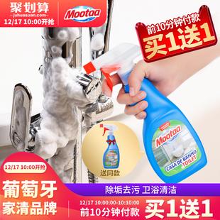 mootaa水垢清洁剂浴室玻璃不锈钢去污瓷砖水龙头清除除垢清洗光亮