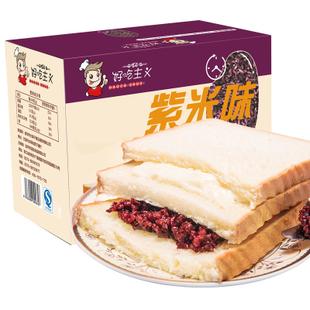 紫米面包黑米夹心奶酪吐司切片蛋糕营养早餐下午茶甜点三明治整箱